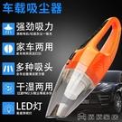 車載吸塵器汽車吸塵器強力車內掌上型吸力大功率乾濕兩用12V車用 【618特惠】
