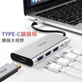 贈轉接頭 TYPE-C 五合一 擴展塢 WIWU HDMI 多功能 轉接頭 筆電 手機 U盤 轉換器 分線集線器 轉接器