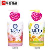 牛乳石鹼 牛乳精華沐浴乳 580ml‧玫瑰花香/柑橘果香【YES 美妝】