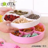 塑料糖果盤分格帶蓋密封干果盒現代瓜子盤