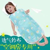 嬰兒睡袋夏季薄款純棉兒童防踢被子神器紗布睡袋寶寶空調房夏天  ys1863『時尚玩家』