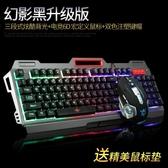機械鍵盤 華碩聯想戴爾機械手感鍵盤滑鼠有線套裝臺式筆記本電腦