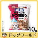 ☆國際貓家☆元氣王天然減鹽鰹魚薄片-40g(商取限購五包)