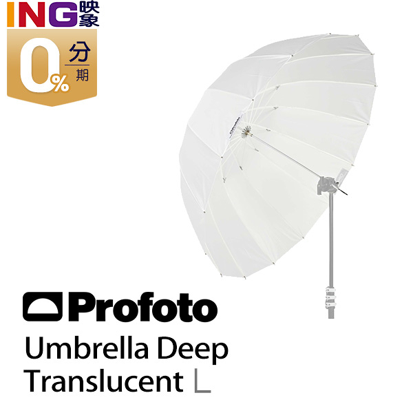 Profoto 130cm L號 深款 白色透射傘 100979 佑晟公司貨 透光傘 Umbrella Deep Translucent L