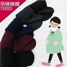 BabyShare時尚孕婦裝【211044】現貨 無縫天鵝絨孕婦褲襪 100D 高腰托腹設計 孕後期也適穿