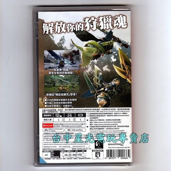 【NS原版片 可刷卡】 Switch 魔物獵人 崛起 MHR Rise 中文版全新品【台中星光電玩】