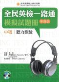 (二手書)全民英檢一路通:中級聽力模擬試題冊(革新版)
