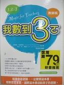 【書寶二手書T3/大學教育_B7H】我數到3ㄛ(教師版)_張美智, 湯瑪斯‧斐