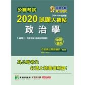 公職考試2020試題大補帖(政治學含政治學概要)(104~108年試題)(申論題型)