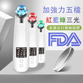 【Love Shop】R3 紅藍綠3色黑頭粉刺導出儀去黑頭臉部油脂粉刺毛孔清潔美容儀