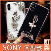 SONY 10III Xperia 1III 5iii 10+ XZ3 XZ2 XA2 Ultra L3 精靈芭蕾 手機殼 水鑽殼 訂製