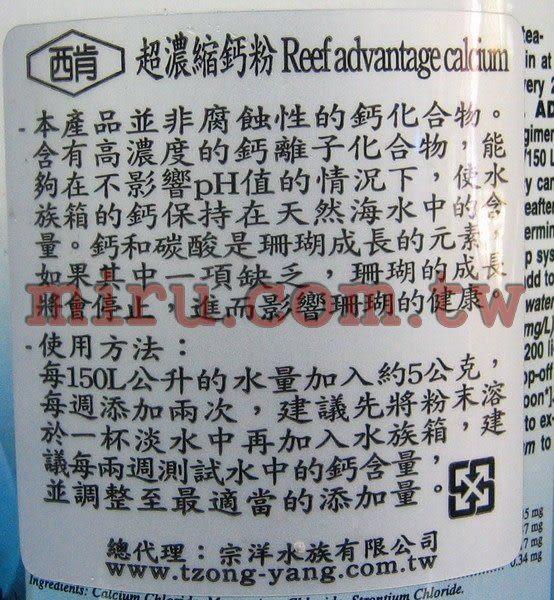 【西高地水族坊】美國原裝進口 西肯Seachem 超濃縮鈣粉(500g)