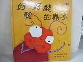【書寶二手書T8/少年童書_DB9】好醜好醜的蟲子_許駿, 麗茲.皮