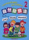 (二手書)自然發音法(2)(書+MP3)
