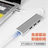 轉接頭蘋果電腦轉換器 macbook轉接頭轉換口air擴展器hub擴展塢mac網線 宜室家居