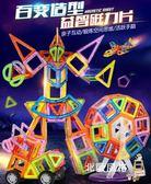 磁力片玩具磁力片積木百變提拉磁性片3-6-8-10周歲男孩女孩兒童益智拼裝玩具xw