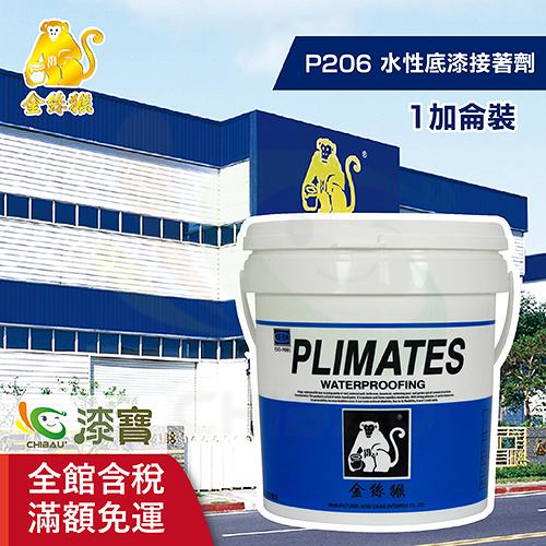 【漆寶】金絲猴│水性底漆接著劑P-206-2(1加侖裝)