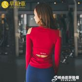 網紅健身服女性感露腰漏肩運動上衣長袖彈力套指修身跑步瑜伽服