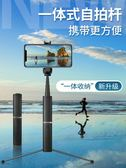 自拍桿 拍照神器多功能藍牙無線遙控三腳架通用型補光燈手機直播拍攝棒6s蘋果X架8