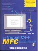(二手書)掌握Visual C++-MFC 程式設計與剖析