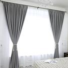 限定款全遮光窗簾 寬200x高220公分 9色入 素色窗簾