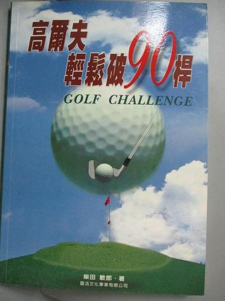 【書寶二手書T8/體育_NIP】高爾夫輕鬆破90桿_陳蒼杰, 柴田.敏