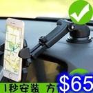一代汽車儀表台手機支架 車用導航吸盤式懶人手機架 導航支架 360°旋轉 GPS 儀表台 玻璃兩用吸附