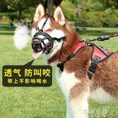 狗狗嘴套狗口罩防咬防叫中大型犬止吠器防亂吃金毛狗嘴套狗狗用品  蓓娜衣都