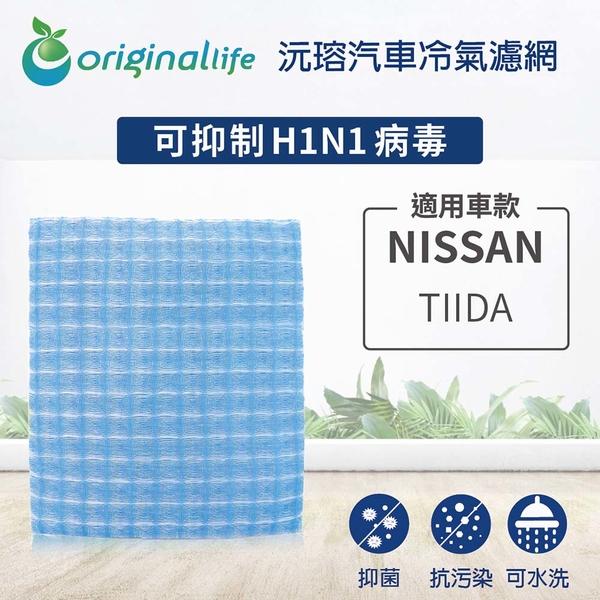 適用NISSAN TIIDA【Original Life】可去除雜味 / 長效可水洗車用冷氣空氣淨化濾網