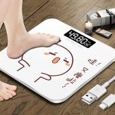 體重計 usb充電迷你電子秤 稱重人體秤家用健康學生宿舍女家庭小型體重秤【快速出貨】