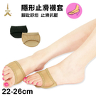 【衣襪酷】露趾型 隱形止滑襪套 止滑 抗壓