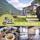 【烏來】淞呂溫泉會館-懷石料理+湯屋雙人券(活動)