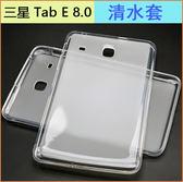 清水套 三星Galaxy Tab E 8.0 T377V 平板皮套 超薄 t377a 保護殼 防摔 t377 保護套 軟殼 果凍套