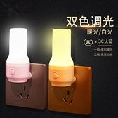 小夜燈LED插電節能燈護眼睡眠燈伴睡嬰兒喂奶燈臥室床頭燈可調光  【夏日新品】