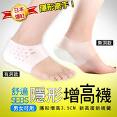 舒適SEBS隱形增高襪墊 一雙入 透氣/一般 兩款可選 增高3.5cm 男女適用【小紅帽美妝】