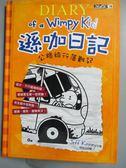 【書寶二手書T1/語言學習_GLS】遜咖日記-公路旅行落難記_Jeff Kinney