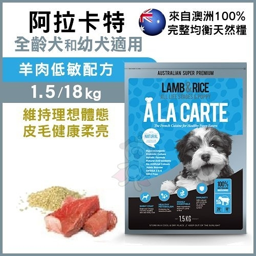 *KING WANG*A LA CARTE阿拉卡特《天然糧 羊肉低敏配方》1.5KG/包 全齡犬與幼犬適用