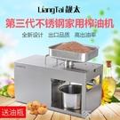 榨油機 家用不銹鋼小型電動冷熱商用全自動智慧家庭 可定制110v