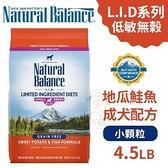 *KING WANG*Natural Balance 低敏無穀地瓜鮭魚成犬配方(小顆粒)4.5LB【42100】‧犬糧