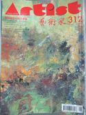 【書寶二手書T1/雜誌期刊_LDC】藝術家_312期_梁思成百年誕辰專輯