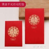 結婚紅包婚禮利是封創意個性婚慶通用喜字大小塞門紅包袋     歐韓時代