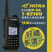 (送電筒+好禮多選一) HORA T-621VU 對講機 T621VU 10W大功率 雙頻 防水 無線電
