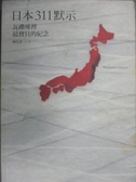 【書寶二手書T2/社會_JBC】日本311默示-瓦礫堆裡最寶貝的紀念_陳弘美
