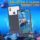 手機防水袋殼潛水套觸屏游泳蘋果華為水下拍照通用外賣專用騎手 歐韓流行館