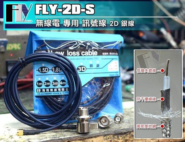 《飛翔無線》FLY FLY-2D-S 無線電專用 訊號線 2D 銀線 全長6m〔低損失 高傳輸 傳輸線 CABLE 電纜線〕