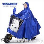 中南摩托車電動車雨衣自行車單人雙人加大加厚電瓶車男女騎行雨披 漾美眉韓衣