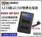 數配樂 ROWA 樂華 SONY NP-BX1 BX1 USB 雙槽 雙充 充電器 RX1 RX100 RX100m2 RX100M3 RX100M4 RX100M5