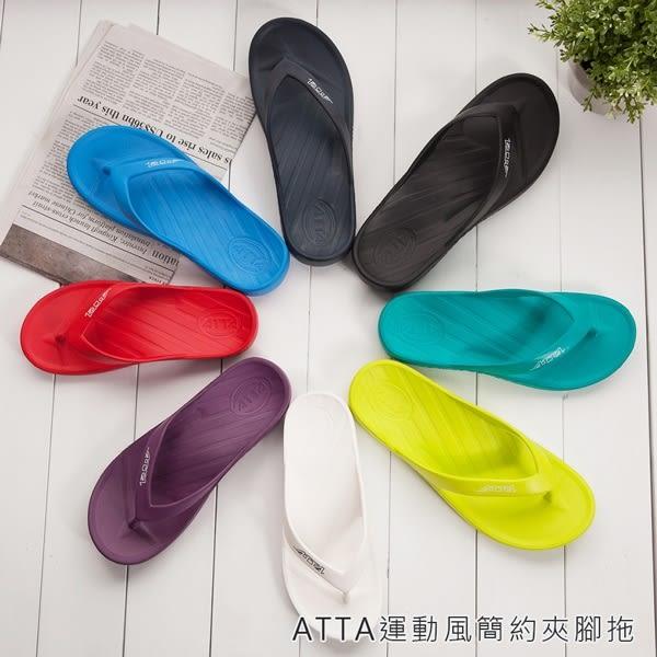 【333家居鞋館】★好評回購★ATTA運動風簡約夾腳拖鞋★紫色