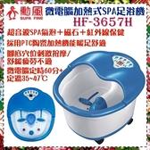 【勳風】微電腦加熱式SPA足浴機 《HF-3657H》超音波SPA氣泡+磁石+紅外線保健