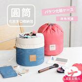 走走去旅行99750【BJ070】韓版圓筒形大容量化妝品束口帶收納包 桶式化妝包 圓桶盥洗包 4色